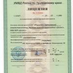 Лицензия Лист №1 ЧОП