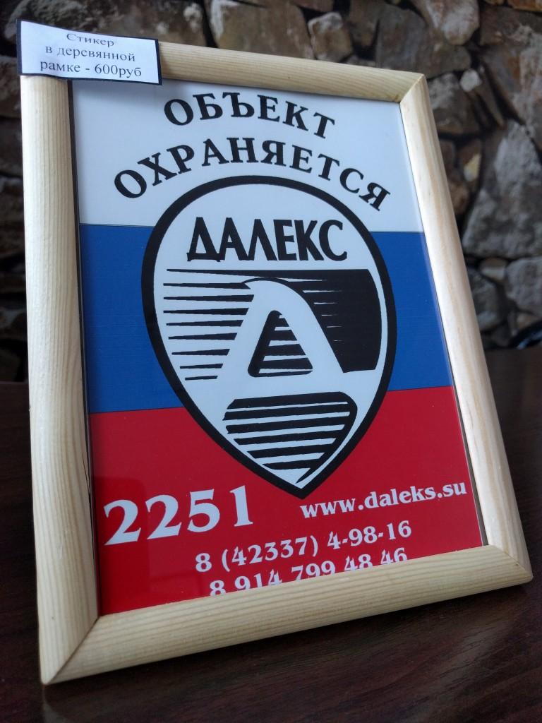 Стикер в деревянной рамке